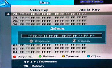 Ввод ключей бисс openbox фото 4