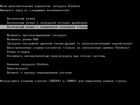 как загрузить безопасный режим windows