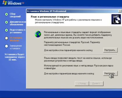 настройка параметров windows xp